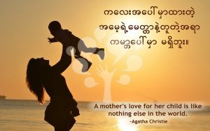 A mother's love for her child is like nothing else in the world.