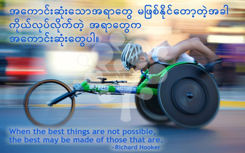 When the best things are not possible, the best may be made of those that are.