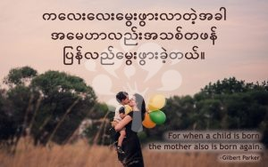 For when a child is born the mother also is born again.