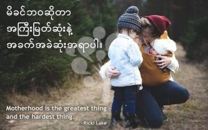 Motherhood is the greatest thing and the hardest thing.