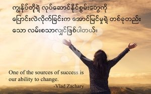 One of the sources of success is our ability to change.