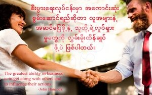 The greatest ability in business is to get along with others and to influence their actions.