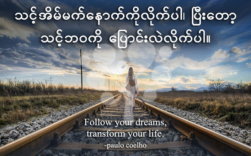 Follow your dreams,transform your life.
