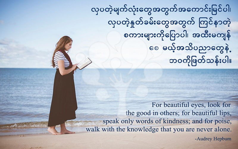 For beautiful eyes, look for the good in others; for beautiful lips, speak only words of kindness; and for poise, walk with the knowledge that you are never alone.