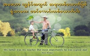 My father was my teacher. But most importantly he was a great dad.