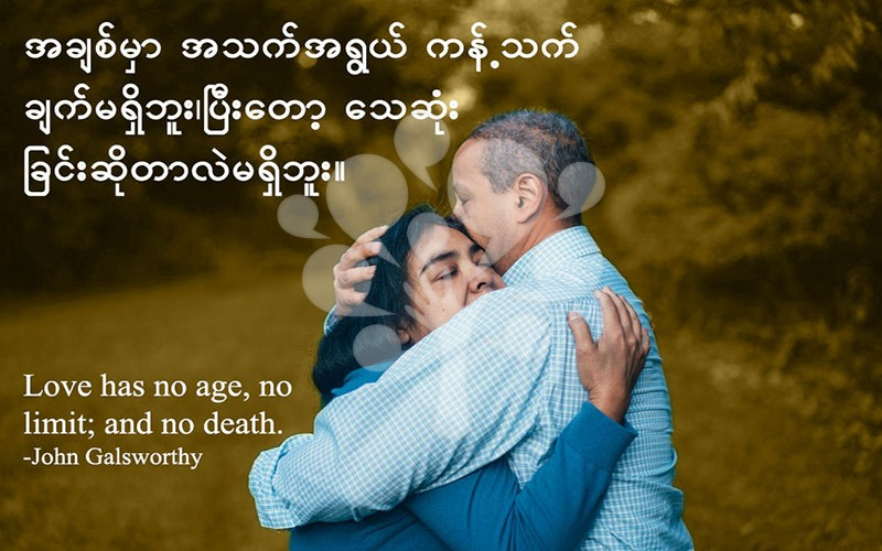 Love has no age, no limit; and no death.
