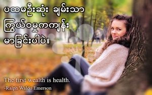 The first wealth is health.