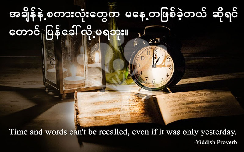Time and words can't be recalled, even if it was only yesterday.