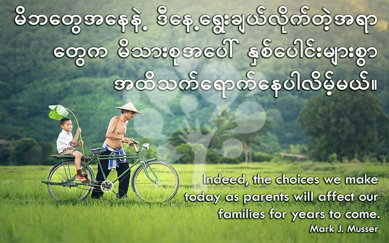 Indeed, the choices we make today as parents will affect our families for years to come.
