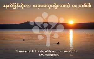 Tomorrow is fresh, with no mistakes in it.