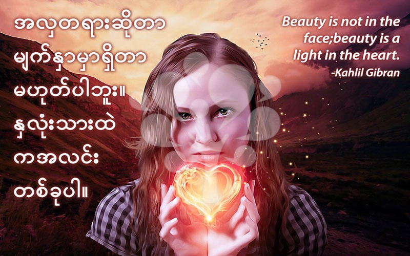 Beauty is not in the face;beauty is a light in the heart.