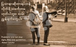 Problems are not stop signs, they are guidelines.