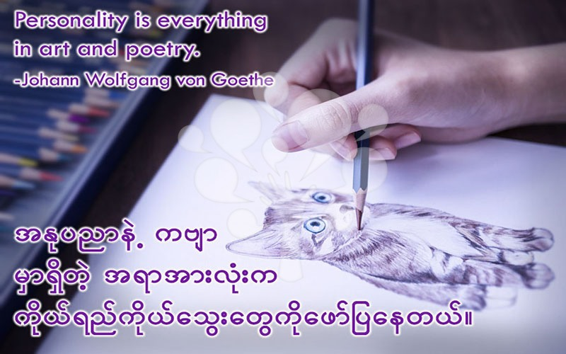 Personality is everything in art and poetry.