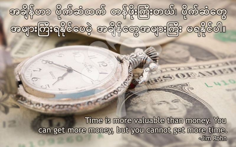 Time is more valuable than money. You can get more money, but you cannot get more time.