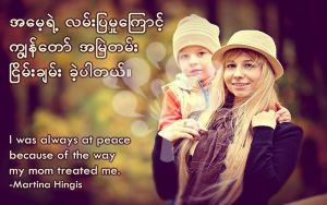 I was always at peace because of the way my mom treated me.