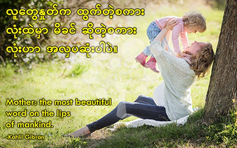 Mother: the most beautiful word on the lips of mankind.