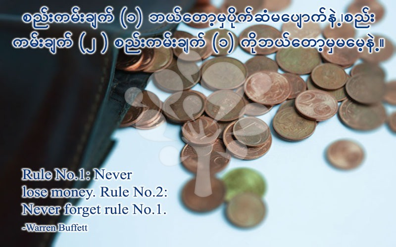Rule No.1: Never lose money. Rule No.2: Never forget rule No.1.