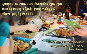 People will travel anywhere for good food - it's crazy.