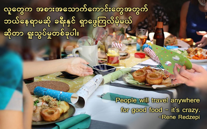 People will travel anywhere for good food – it's crazy.