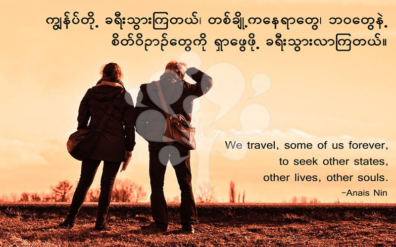 We travel, some of us forever, to seek other states, other lives, other souls.
