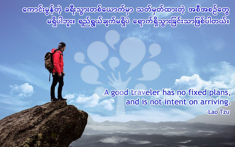 A good traveler has no fixed plans, and is not intent on arriving.