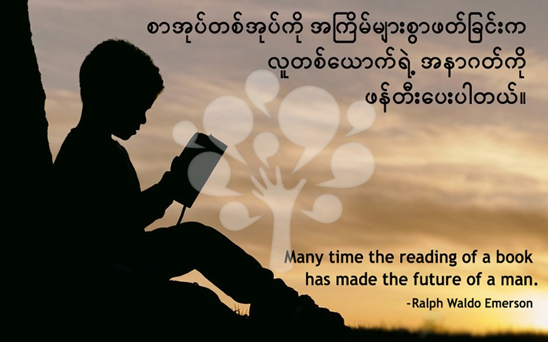 Many time the reading of a book has made the future of a man.
