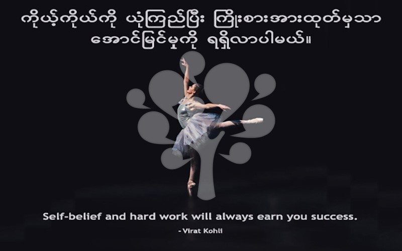 Self-belief and hard work will always earn you success.