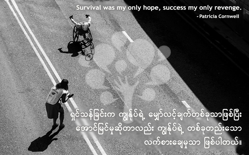 Survival was my only hope, success my only revenge.