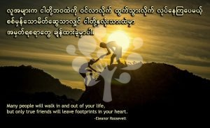 Many people will walk in and out of your life, but only ture friends will leave footprints in your heart.