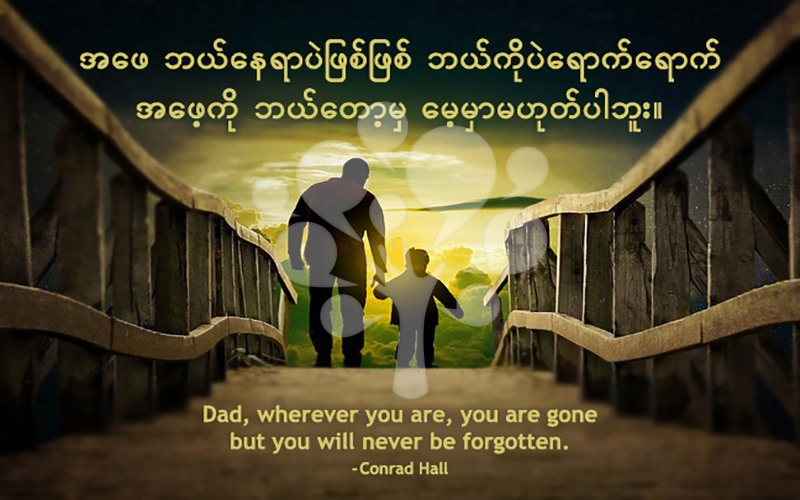 Dad, wherever you are, you are gone but you will never be forgotten.