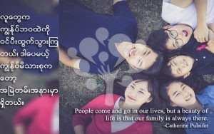 People come and go in our lives, but a beauty of life is that our family is always there.