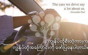 The cars we drive say a lot about us.