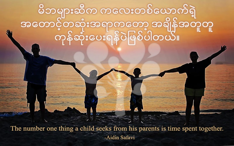 The number one thing a child seeks from his parents is time spent together.