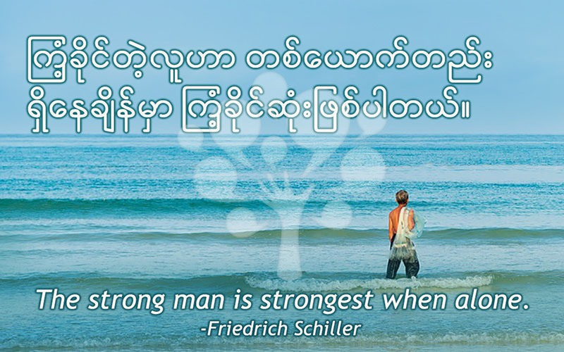 The strong man is strongest when alone.