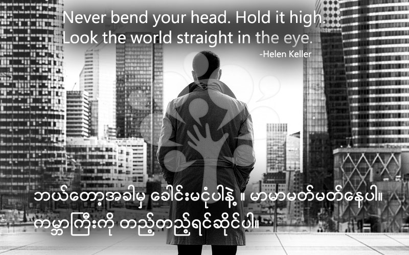 Never bend your head. Hold it high. Look the world straight in the eye.