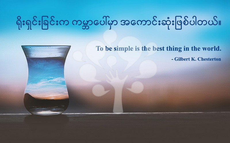 To be simple is the best thing in the world.