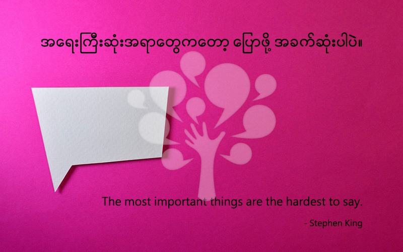 The most important things are the hardest to say.